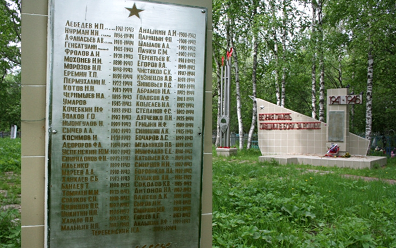 Воинский мемориал в микрорайоне РМЗ