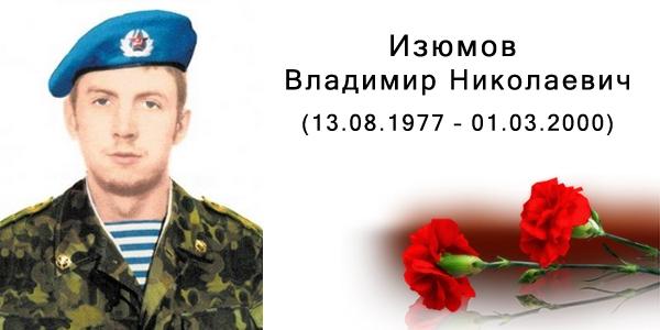 Изюмов Владимир Николаевич