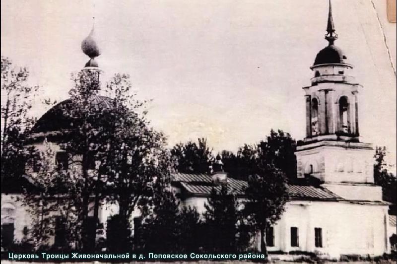 Церковь Троицы Живоначальной в деревне Поповское