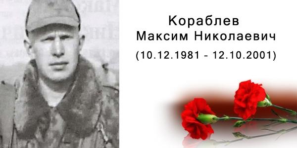 Кораблев Максим Николаевич
