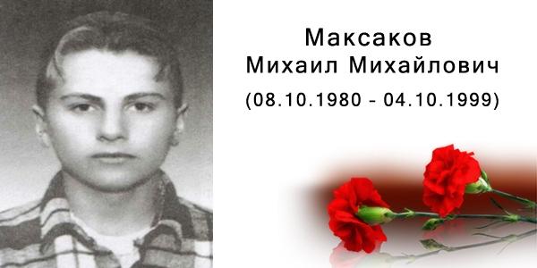 Максаков Михаил Михайлович