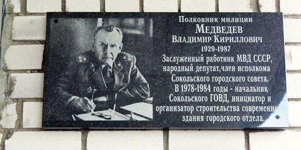 Мемориальная доска Медведеву В. К.