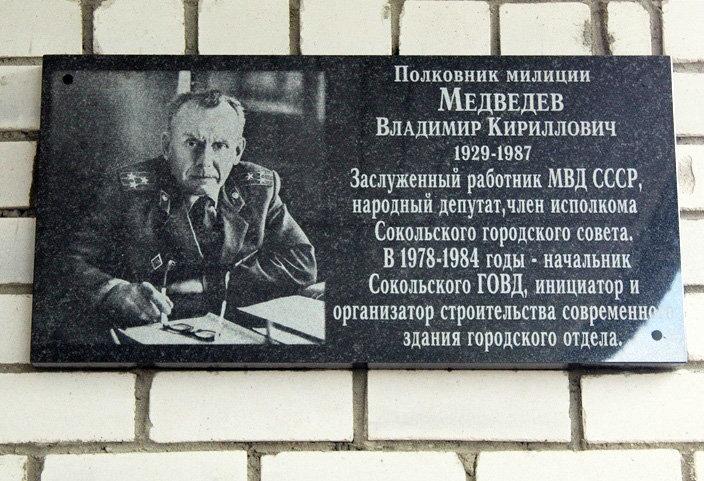 https://www.sokol-adm.ru/otkrytie-memorialnoy-doski