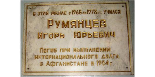 мемориальная доска в память об Игоре Румянцеве
