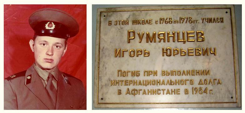 памятная доска в память об Игоре Румянцеве