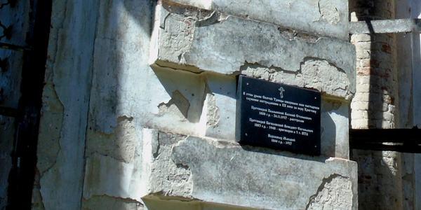 Мемориальная доска на Церкви Троицы Живоначальной