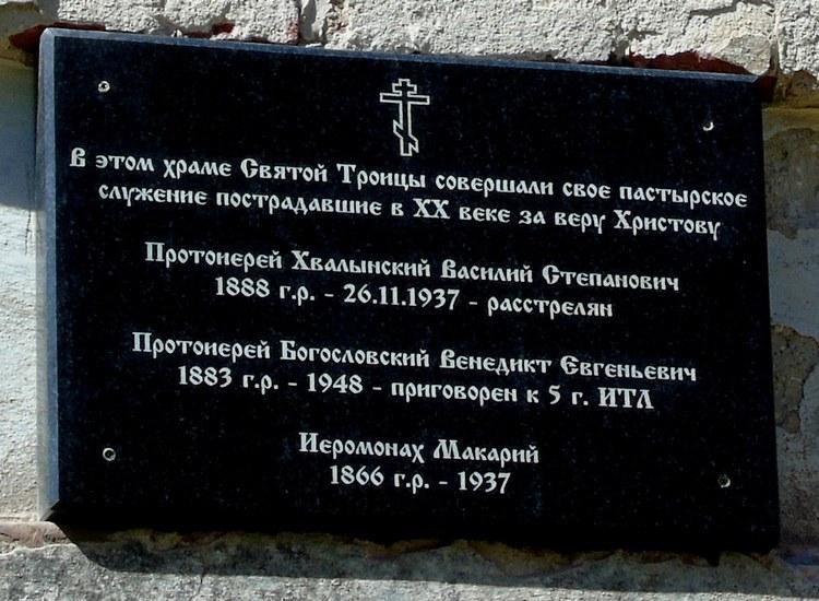 Памятная доска на Церкви Троицы Живоначальной