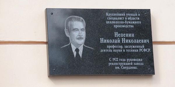 памятная доска Николаю Николаевичу Непенину