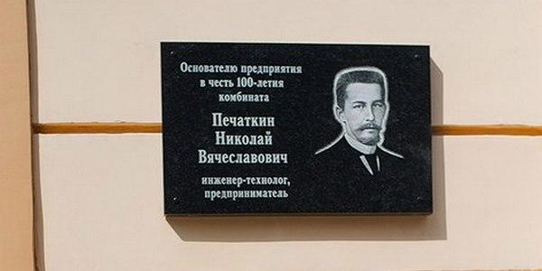 Мемориальная памятная доска Николаю Печаткину