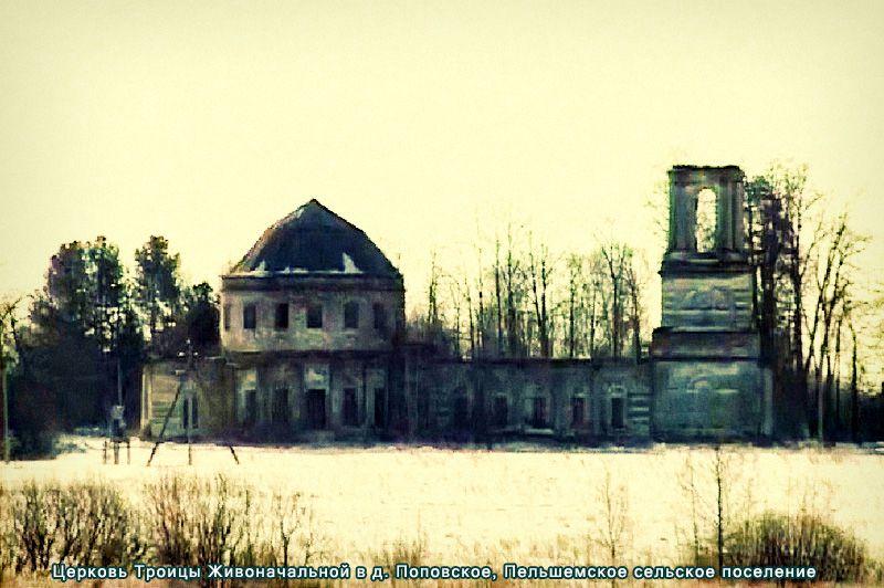 Деревня Поповское, Пельшемское сельское поселение