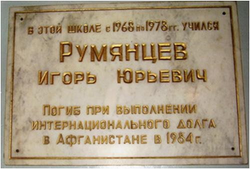 мемориальная доска в память о выпускнике 1984 года, Юрии Румянцеве