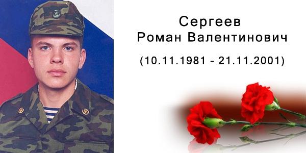 Роман Валентинович Сергеев