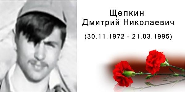 Щепкин Дмитрий Николаевич