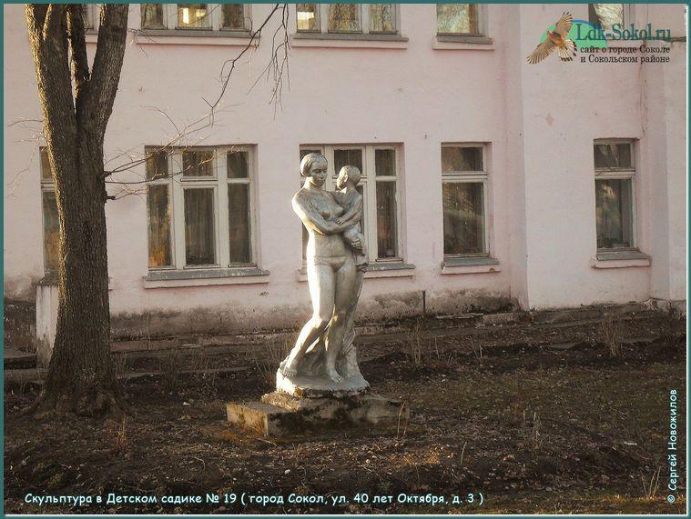 Скульптура женщины с ребёнком