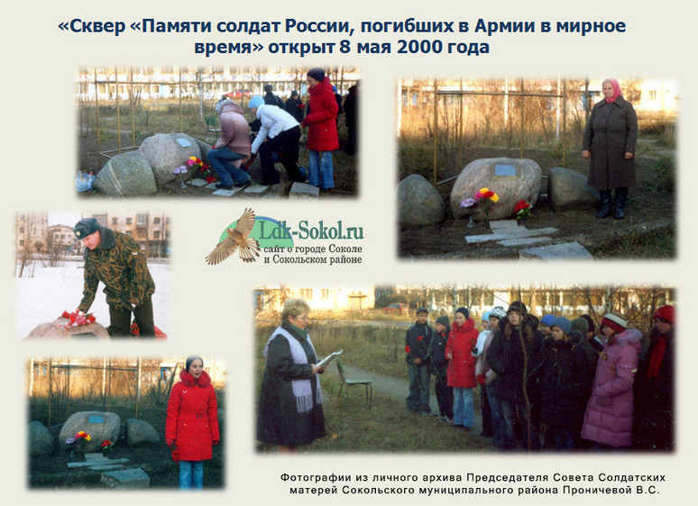 Сквер Памяти солдатам России, погибшим в мирное время в Российской Армии