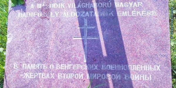 Памятный знак венгерским военнопленным г. Сокол