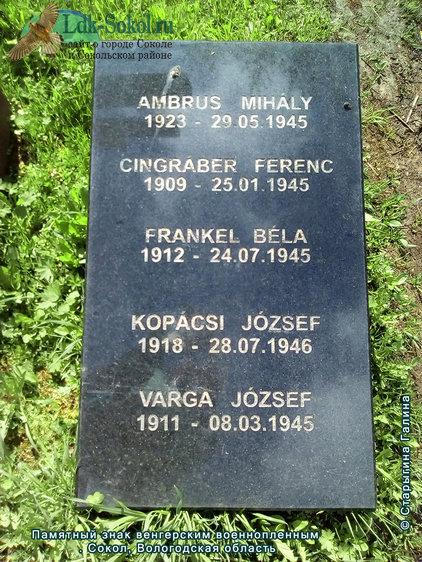 Памятный знак венгерским военнопленным в Соколе