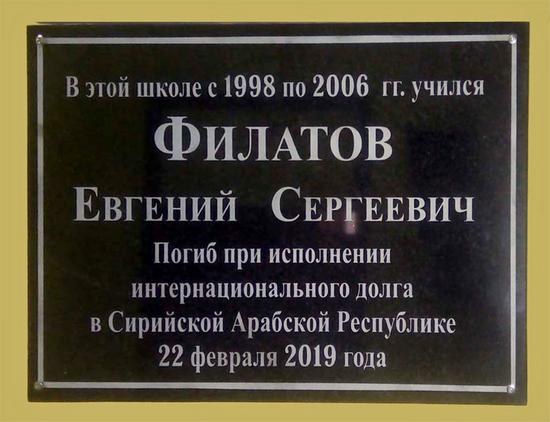 Памятная доска Евгению Филатову в школе № 10
