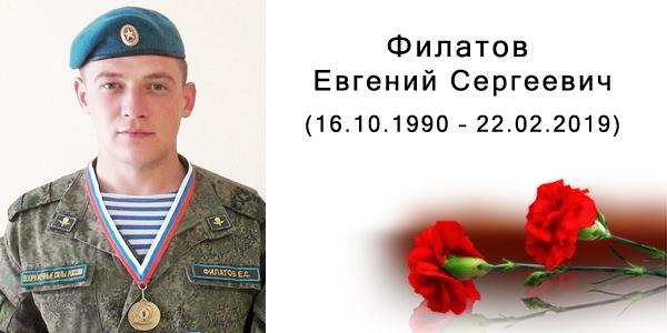Филатов Евгений Сергеевич