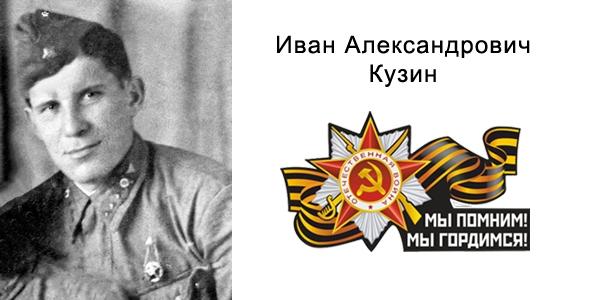 Кузин Иван Александрович