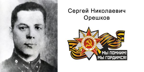 Орешков Сергей Николаевич, гвардии младший лейтенант