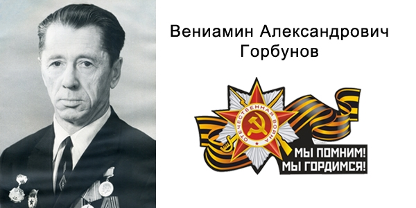 Горбунов Вениамин Александрович
