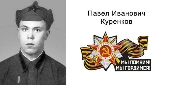 Куренков Павел Иванович - Солдат Победы