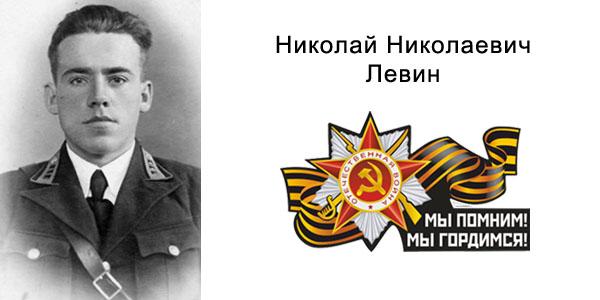 Левин Николай Николаевич - Солдат Великой Победы