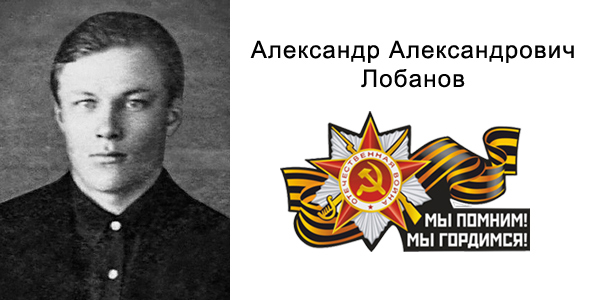 Лобанов Александр Александрович