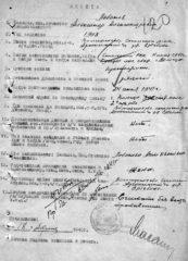 Анкета из Сокольского РВК
