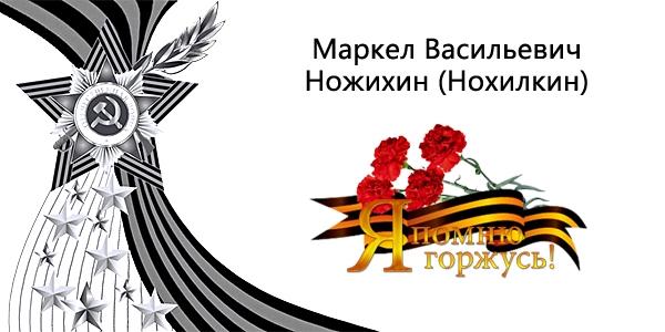 Ножихин (Нохилкин) Маркел Васильевич
