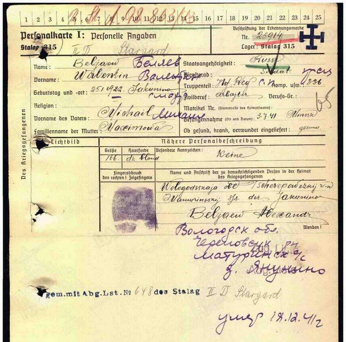 Карточка военнопленного: Беляев Валентин Михайлович