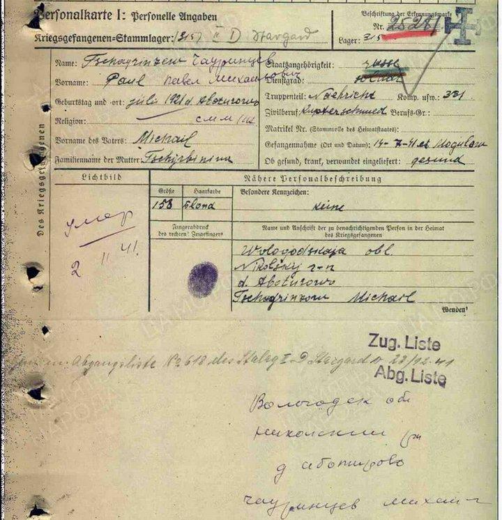 Карточка военнопленного: Чауринцев (возм. Чадринцев) Павел Михайлович