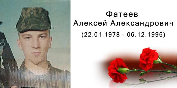 Фатеев Алексей Александрович (22.01.1978 – 06.12.1996)