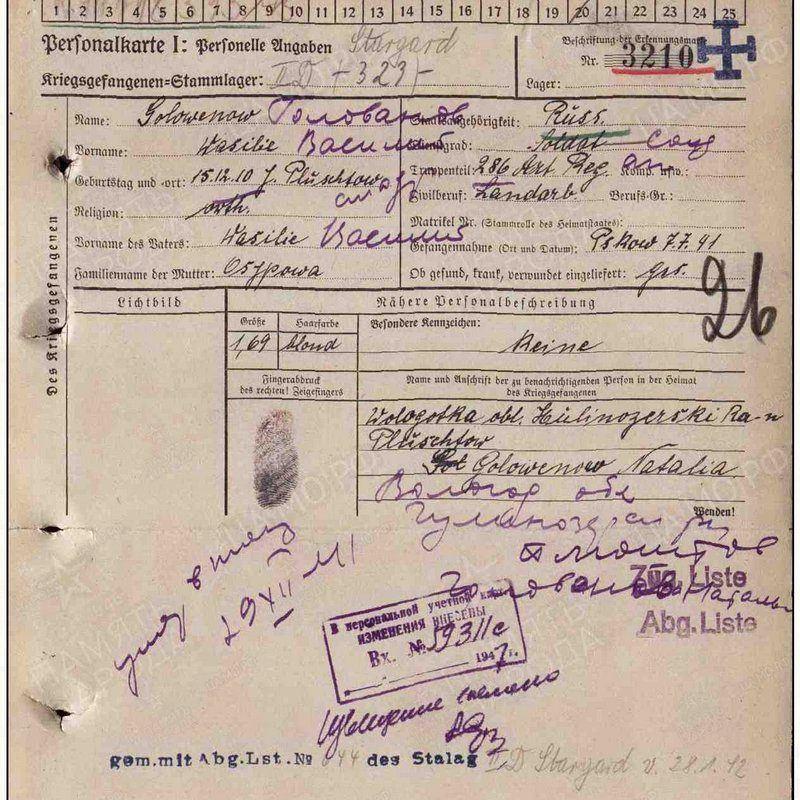Карточка военнопленного: Голованов Василий Васильевич