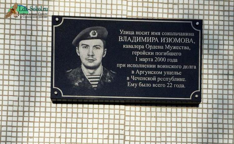 Мемориальная доска Изюмову В. Н.