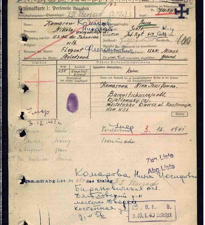 Карточка военнопленного: Комаров Николай Флегонтович