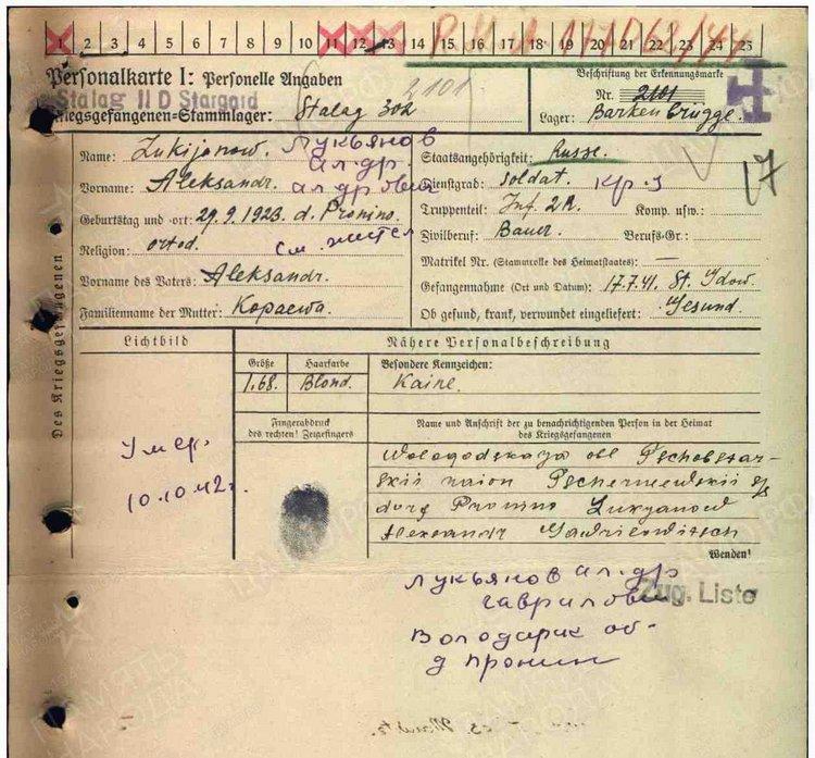 Карточка военнопленного: Лукьянов Александр Александрович