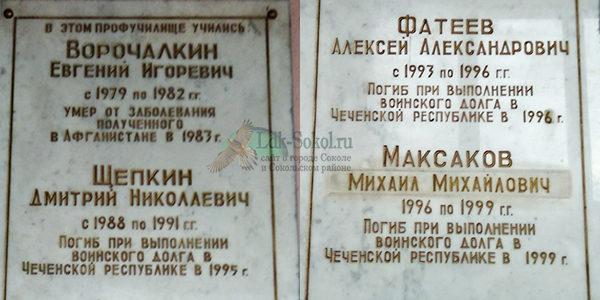 Памятная доска погибшим при исполнении воинского долга
