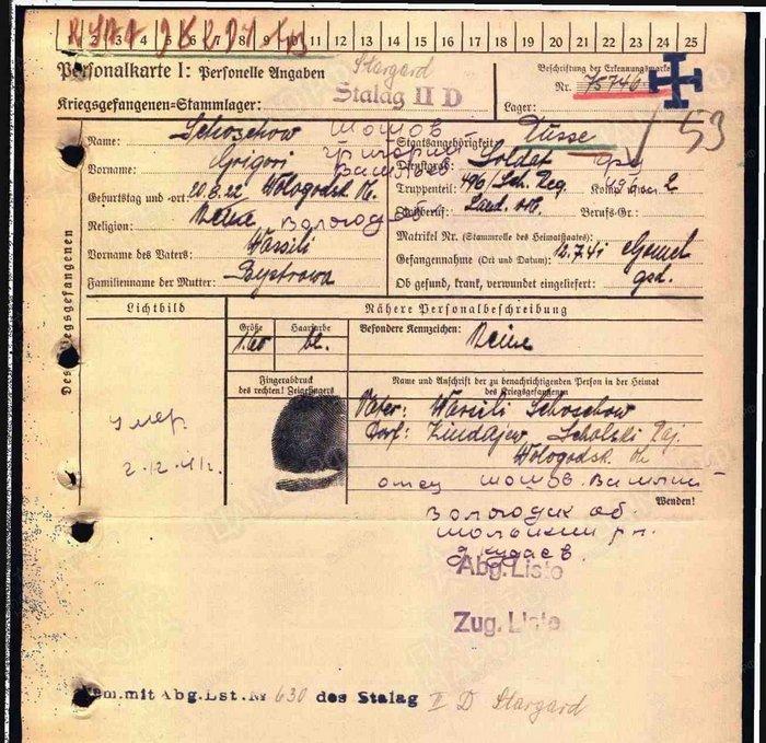 Карточка военнопленного: Шошов Григорий Васильевич