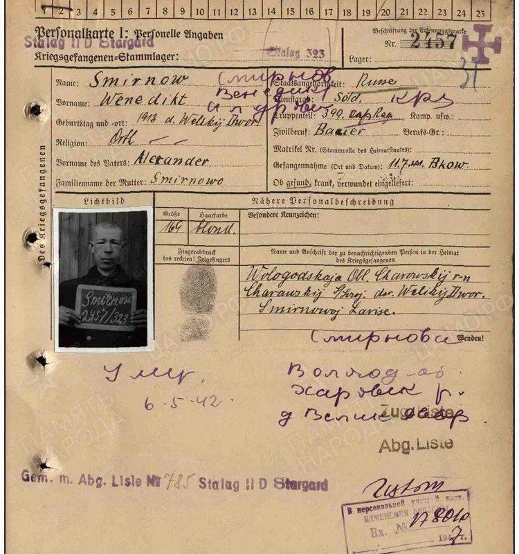 Карточка военнопленного: Смирнов Венедикт Александрович