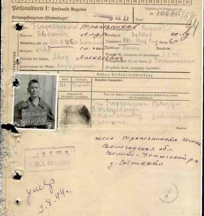 Карточка военнопленного: Трапезников Александр Алексеевич
