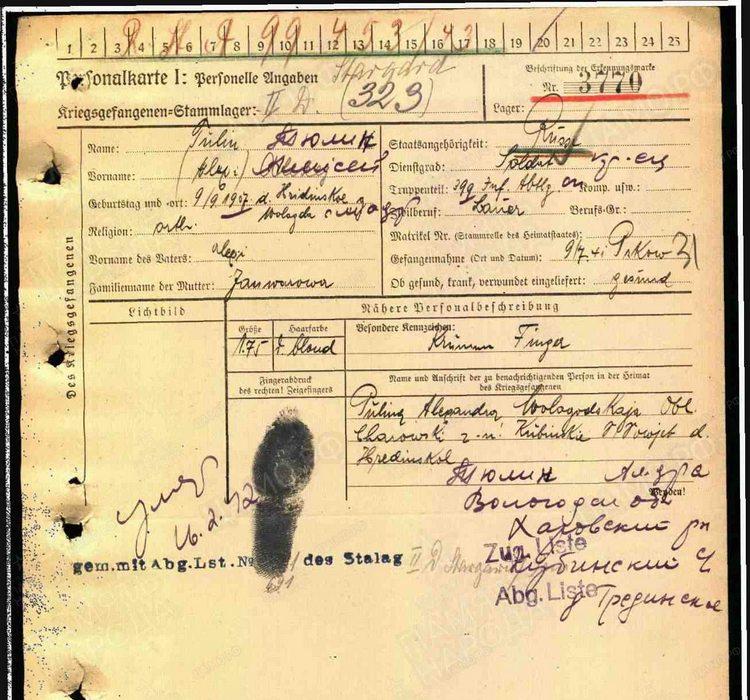 Карточка военнопленного: Тюлин Алексей Алексеевич