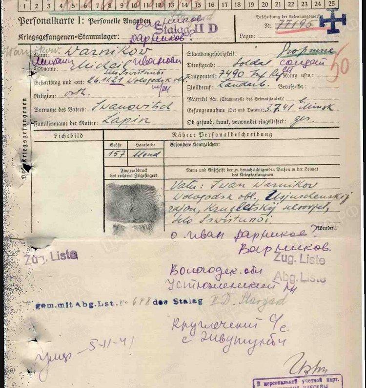 Карточка военнопленного: Варников Михаил Иванович