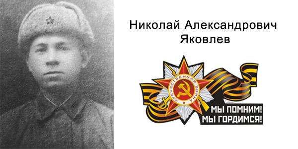 Герой Советского Союза Яковлев Николай Александрович