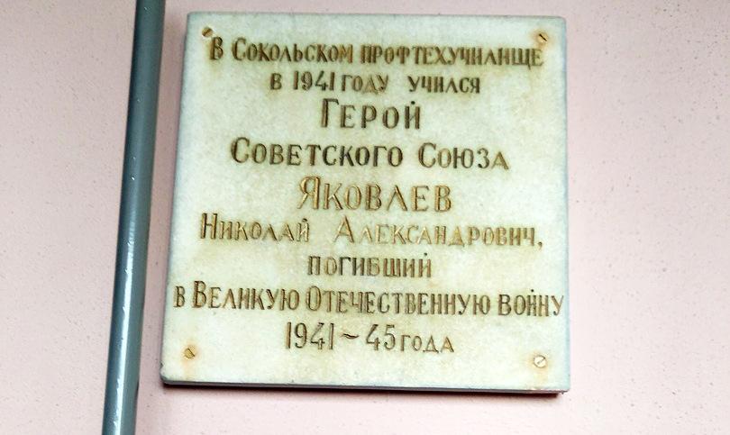 Памятная доска Яковлеву Николаю Александровичу