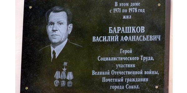Мемориальная доска В. А. Барашкову