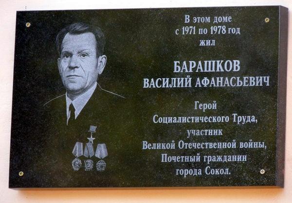 Мемориальная доска Барашкову Василию Афанасьевичу