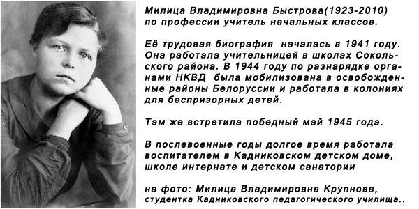 на фото: Милица Владимировна Крупнова