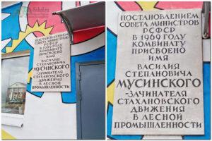 Памятная табличка на проходной ОАО «Солдек» город Сокол, ул. Заводская